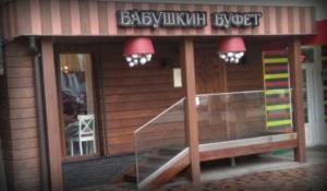 Кафе «Бабушкин буфет»
