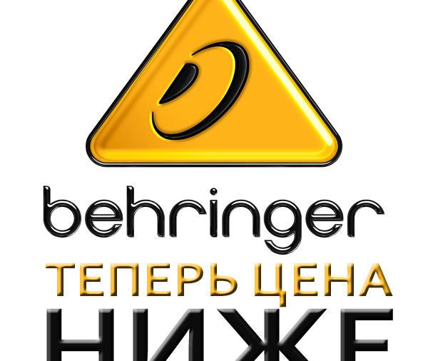 Снижение цен на акустические системы Behringer.