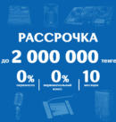 Рассрочка до 2 000 000 тенге!