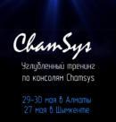 Углубленный тренинг по консолям Chamsys