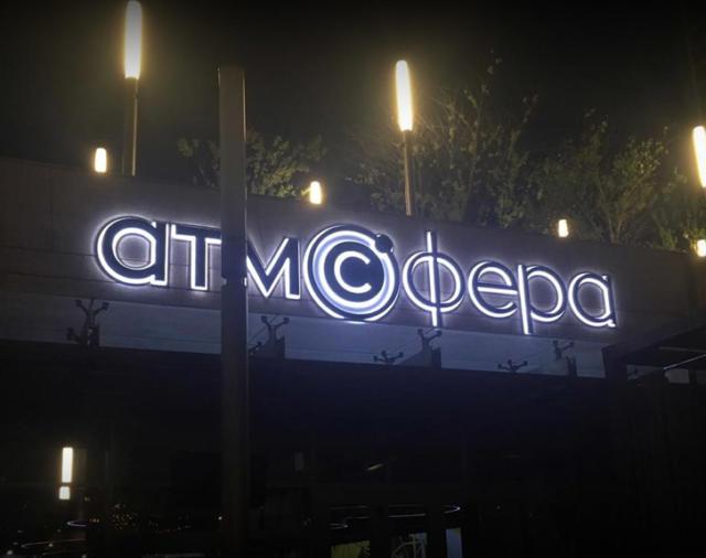 Терраса/Ресторан/Бар Атмосфера