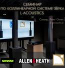 Семинар по коллинеарным системам L-Acoustics