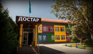 Международная Школа-Лицей «Достар»