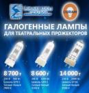 Суперцены на галогенные лампы OSRAM!