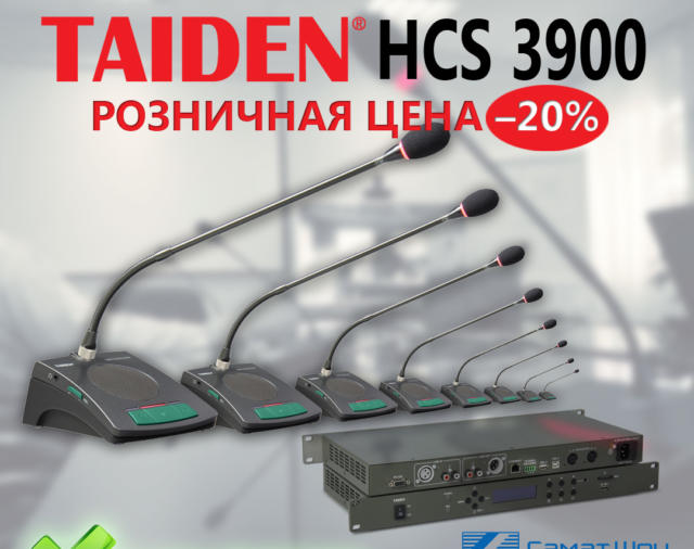 Бюджетная конференц-система Taiden – HCS3900. Спешите купить!