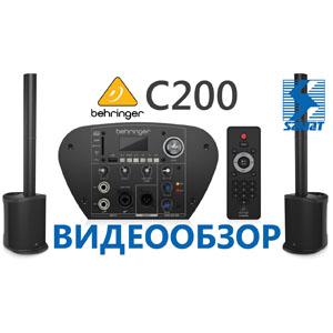 Видеообзор акустической системы Behringer C200