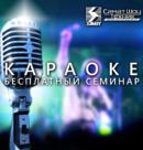 Бесплатный семинар «Профессиональное оборудование для караоке: все, что нужно знать»