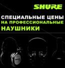 Специальные цены на профессиональные наушники Shure