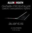 Онлайн презентация микшерного пульта «Avantis» от ALLEN & HEATH