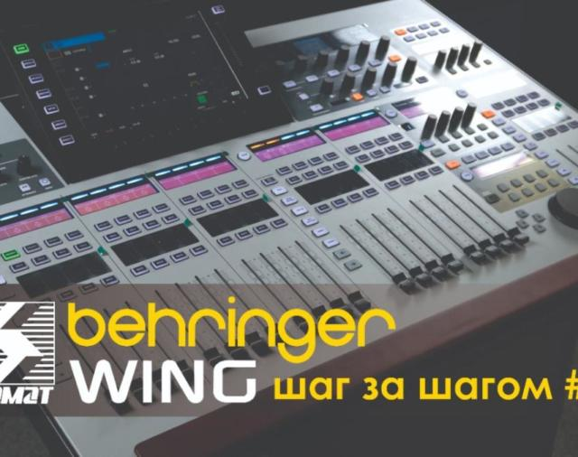 Behringer WING шаг за шагом #3