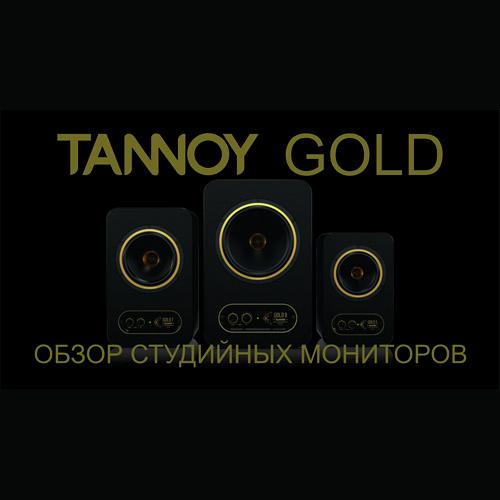 Обзор студийных мониторов Tannoy GOLD 8