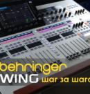 Behringer WING шаг за шагом #11