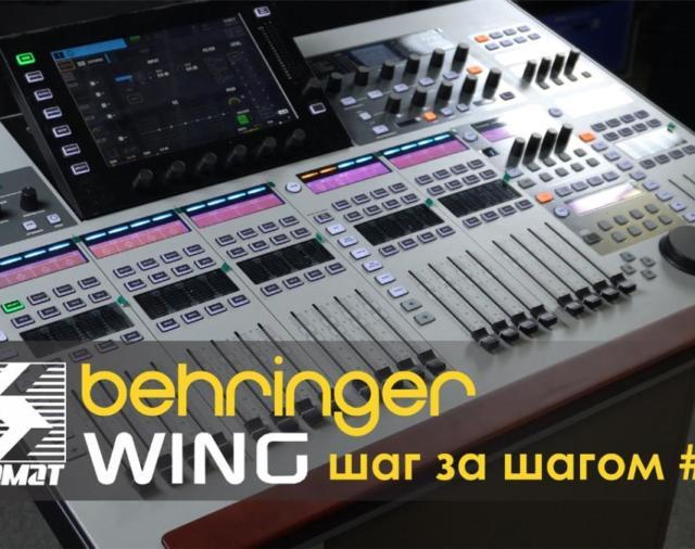 Behringer WING шаг за шагом #9