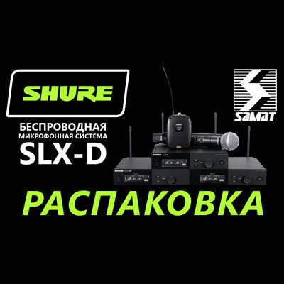 Распаковка: Shure SLX-D