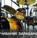Озвучивание барабанов #2