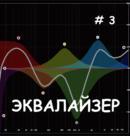 Приборы обработки звука - EQ3