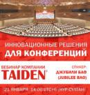 Bебинар TAIDEN «Инновационные решения для конференций»