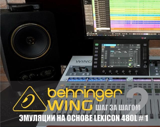 Behringer WING шаг за шагом  — ЧАСТЬ 2. Эмуляция на основе Lexicon 480L – 1