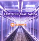 Бактерицидная лампа LEDVANCE TIBERA UVC