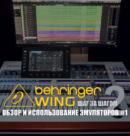 Behringer WING шаг за шагом 2. Обзор и использование эмуляторов #1
