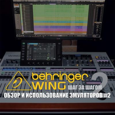 Behringer WING шаг за шагом 2.Обзор и использование эмуляторов #2