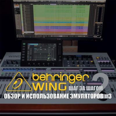 Behringer WING шаг за шагом 2.Обзор и использование эмуляторов #3