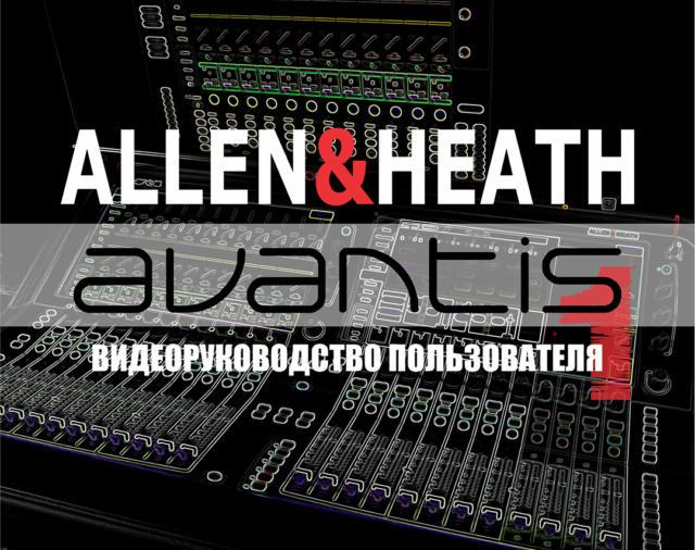 Полное видео-руководство к цифровой микшерной консоли Avantis от Allen&Heath на русском языке. Часть 1