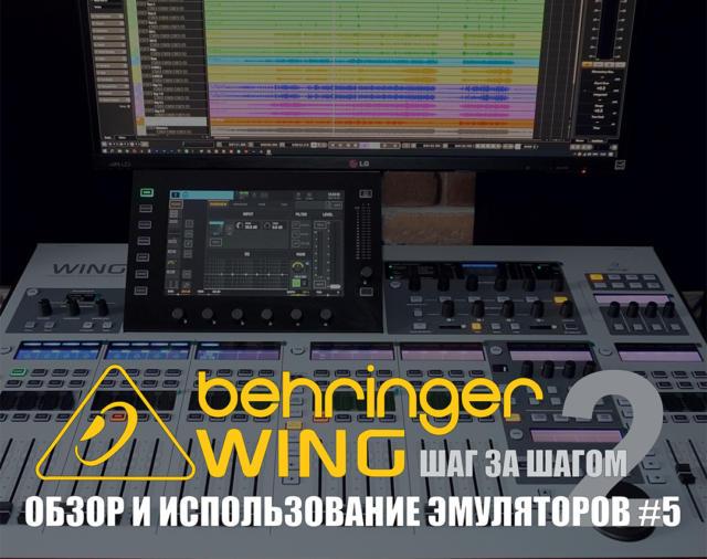 Behringer WING шаг за шагом 2. Обзор и использование эмуляторов #5
