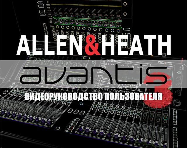 Полное видео-руководство к цифровой микшерной консоли Avantis от Allen&Heath на русском языке. Часть 3