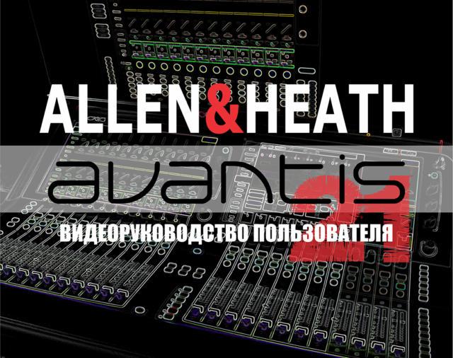 Полное видео-руководство к цифровой микшерной консоли Avantis от Allen&Heath на русском языке. Часть 21