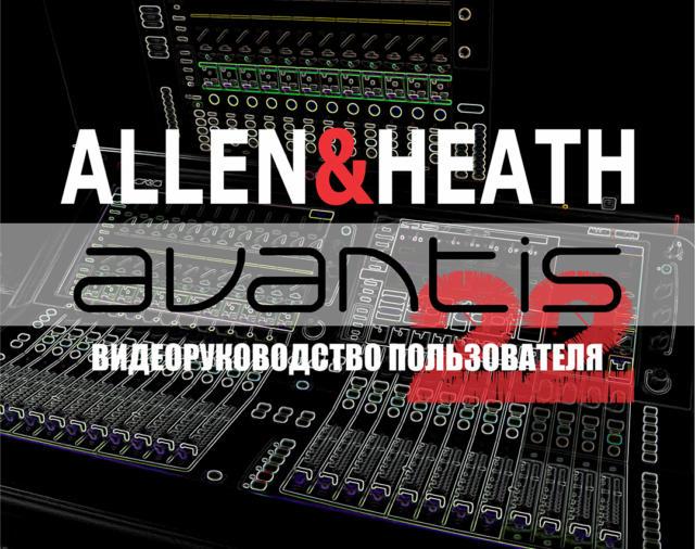 Полное видео-руководство к цифровой микшерной консоли Avantis от Allen&Heath на русском языке. Часть 22