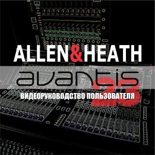 Полное видео-руководство к цифровой микшерной консоли Avantis от Allen&Heath на русском языке. Часть 23