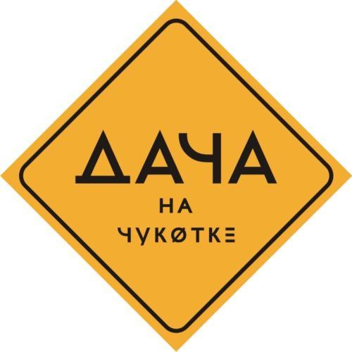 Dacha