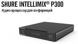 Представляем процессор для аудиоконференций от компании Shure – P300-IMX.
