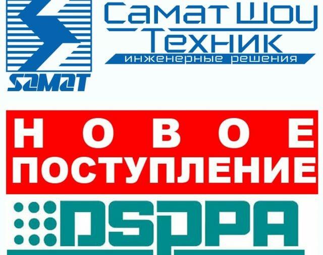 Компания «Самат шоу техник» рада сообщить о поступлении на склады компании продукции всемирно известного производителя, лидера в разработке и производстве профессионального звукового оборудования - «DSPPA»!