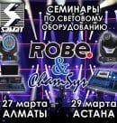 Приглашаем на семинары компании ROBE и компании ChamSys