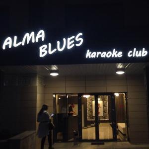 Караоке-клуб «Alma Blues»