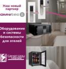"""Компания """"Самат шоу техник"""" стала официальным дилером известного европейского производителя гостиничных систем безопасности Omnitec Systems."""